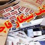 کشف ۱۹۰ هزارنخ سیگار قاچاق در شهرستان بهار