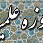 مراسم آغاز سالتحصیلی حوزه علمیه صدیقه کبری (س) بهار برگزار شد.