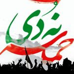 ۹ دی نشان دهنده پویایی انقلاب اسلامی است
