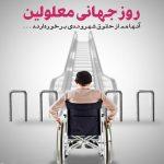 ۲۶۰۰ نفر معلول از خدمات بهزیستی شهرستان بهار بهره مندند