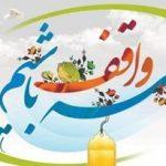 وقف منزل مسکونی به امامزاده میرشمس الدین(ع) بهار