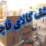 کشف کالای پزشکی قاچاق، در شهرستان بهار
