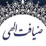 اجرای طرح «ضیافت الهی» در بقاع متبرکه شهرستان بهار