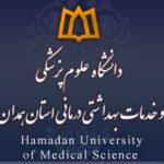 آگهی استخدام در مراکز درمانی و بیمارستانی شهرستان بهار