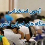 آزمون استخدامی فراگیر دستگاههای اجرایی + استخدام ۳۴ نفر آقا و خانم در شهرستان بهار