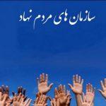 برگزاری اولین دوره انتخابات شورای توسعه و حمایت شهرستان بهار