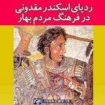 ردپای اسکندر مقدونی در فرهنگ مردم بهار