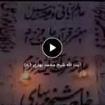 بخشی از مستند شیخ محمد بهاری (ره)
