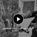 شهید مدافع حرم سید میلاد مصطفوی