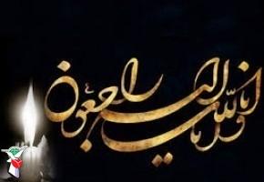 درگذشت مادرشهید معظم مجتبی منافی انور در شهرستان بهار