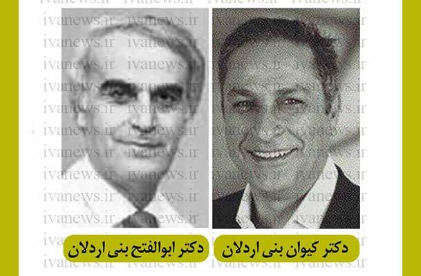 مفاخر شهرستان بهار | دکتر ابوالفتح بنی اردلان