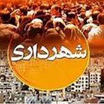 اینفوگرافی / ارزیابی عملکرد دوره پنجم شورای اسلامی شهر بهار و نظر مردم در مورد شورای آینده شهر