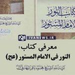 کتابی به نام النور فی الامام المستور (عج)