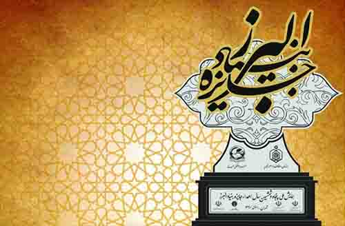 کسب جایزه بنیاد فرهنگی البرز توسط دانش آموز بهاری